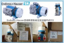 差压变送器PMD55 Endress+Hauser恩德斯豪斯