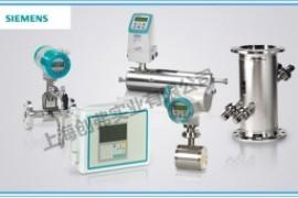西门子Siemens流量计/西门子Siemens流量测量