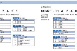 安川Yaskawa伺服电机SGM7P+AC伺服驱动器