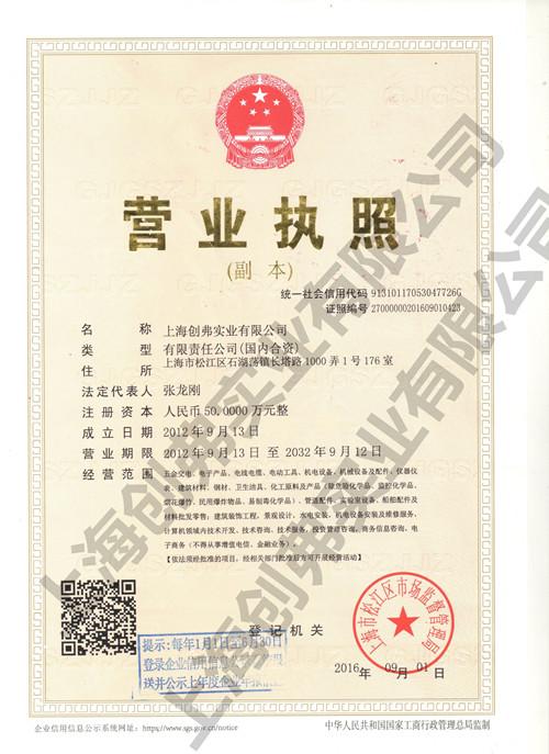 上海创弗实业有限公司三证合一变更新税号